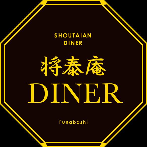 将泰庵 ダイナー